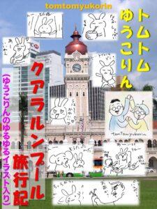 書籍「トムトムゆうこりん マレーシア クアラルンプール旅行記」発売!