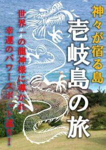 書籍「神々が宿る島 壱岐島の旅:世界一の龍神様に導かれ幸運のパワースポット巡り!」発売中